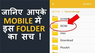 What is DCIM Folder in a SD Card of smartphone and DSLR Camera Why ...