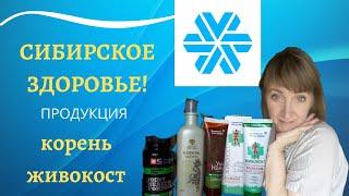 Сибирское здоровье продукция, бальзам корень, живокост!