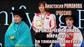 Анастасия Романова (РФ) - бронза Чемпионат мира-2015 тяжелая атлетика