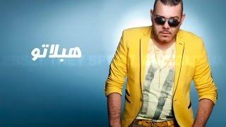 Adil Miloudi - Heblatou 2015 | Rai chaabi, maroc,rai 3roubi,راي مغربي