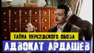 Адвокат Ардашев Тайна персидского обоза - анонс и дата выхода