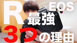 EOS Rが最強な3つの理由【R5と比べて気付きました】
