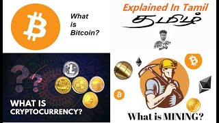 Bitcoins | Cryptocurrency | Blockchain | Explained In Tamil