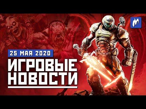 Игромания! ИТОГИ НЕДЕЛИ, 25.05 (Mafia II, Doom Eternal, The Last Of Us Part II)
