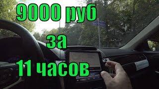 ТК 956. Бомбим на Камрюхе в Яндекс такси/StasOnOff