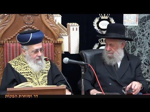 """פרשת משפטים תשע""""ט - מרן הראש""""ל הרב יצחק יוסף שליט""""א - הלכות דוד שמש בשבת  -Rav Yitzchak Yosef"""