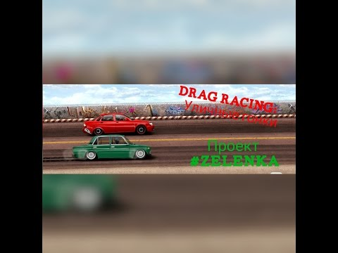 Drag Racing: Уличные гонки - обзор игры на Android//Gameplay 1080p60