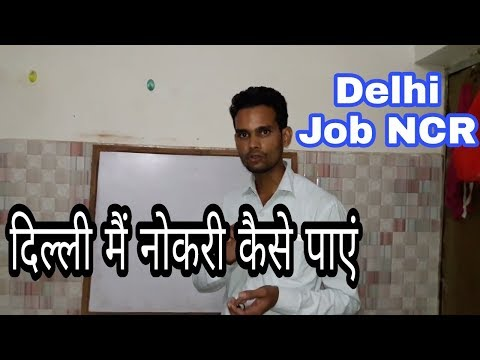 job delhi main kaise paye ! job in delhi ncr ! job for fresher HD