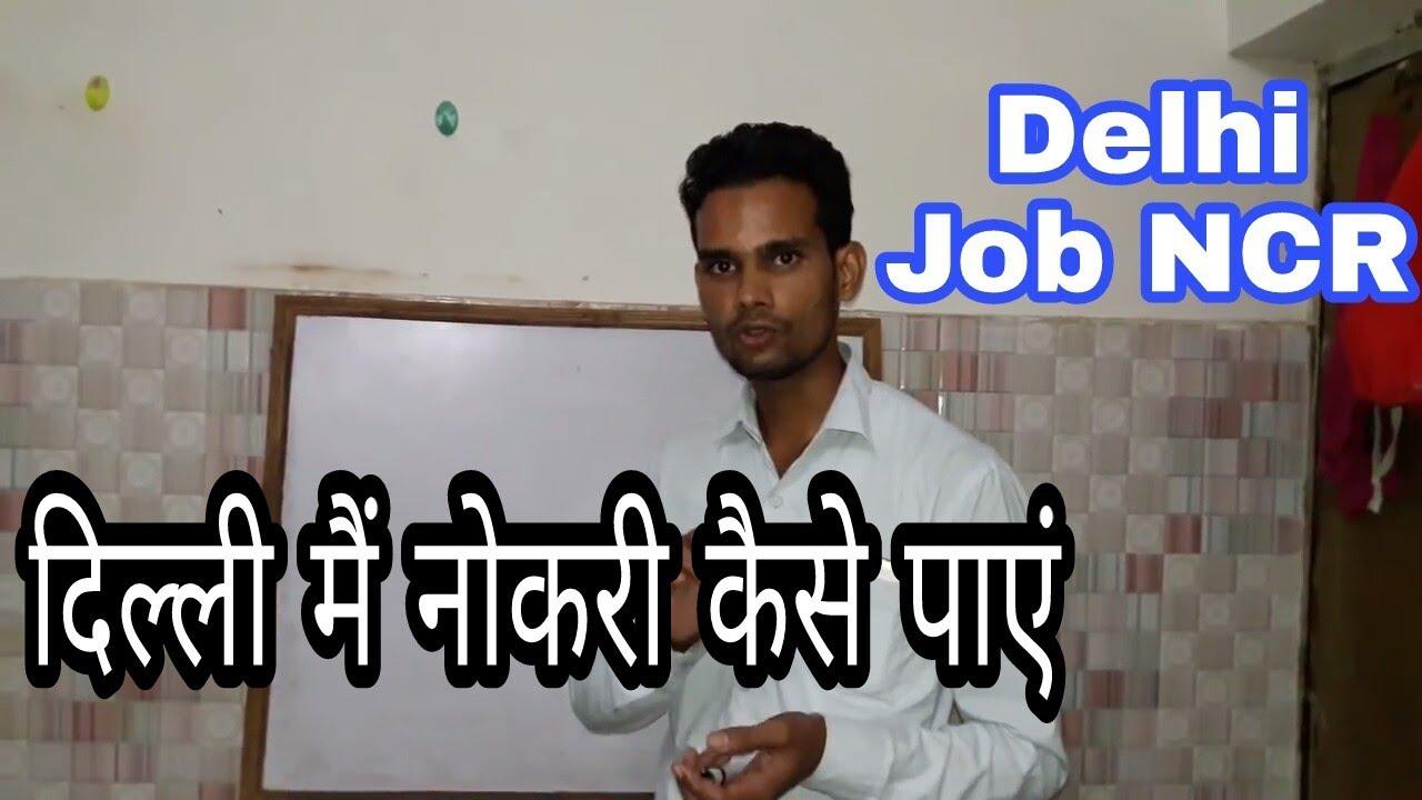 job delhi main kaise paye ! job in delhi ncr ! job for fresher HD
