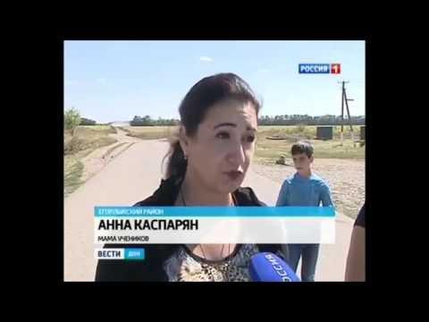 Ситуация вокруг Шаумяновской средней школой. Репортаж «Вести Дон» 21.09.16