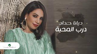 Diana Haddad ... Darb Al Mahabaa - 2020 | ديانا حداد ... درب المحبة