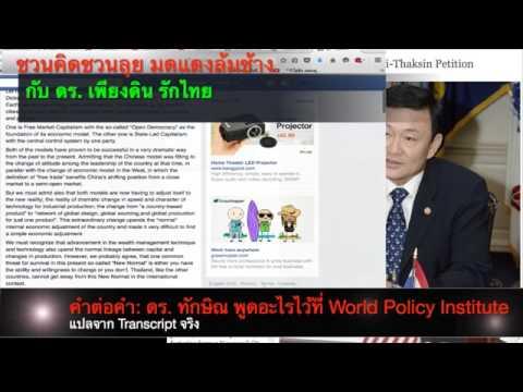 คำต่อคำ ดร. ทักษิณ ชินวัตร ไปพูดอะไรไว้ที่ World Policy Institute   March 9, 2016