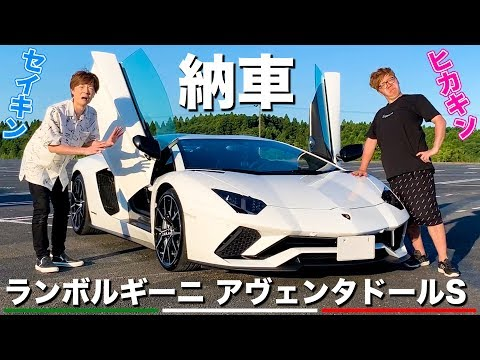 ついにセイキン、新車のランボルギーニを購入!ペーパードライバーヒカキンが運転して大暴走。。。【ランボルギーニ アヴェンタドールS】