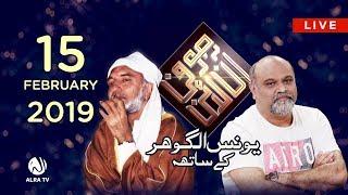 Sufi Online with Younus AlGohar | ALRA TV | 15 February 2019