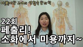 """미미한 그녀의 생활속 한의학 22회 """"페출리! 소화에서…"""