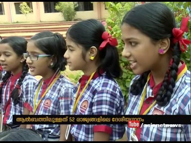 Video album by singing 52 national anthem by students in Kendriya Vidyalaya, Kanjikode