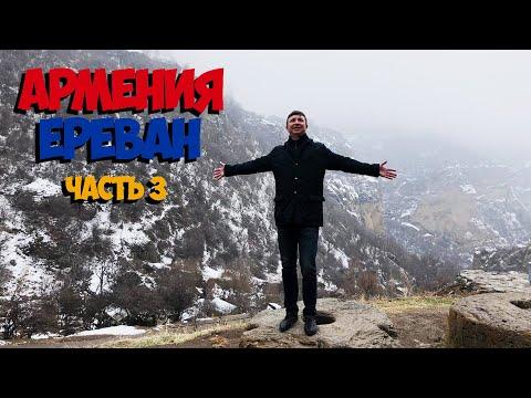Армения. Ереван. 9-13 декабря 2019 года. Часть 3