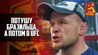 Александр Шлеменко - Потушить бразильца и попасть в UFC
