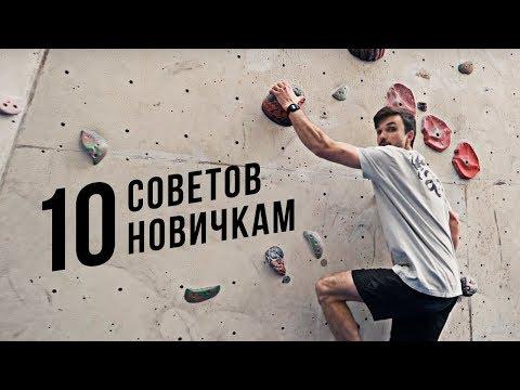 10 лучших советов начинающим скалолазам | перевод русские субтитры | скалолазание