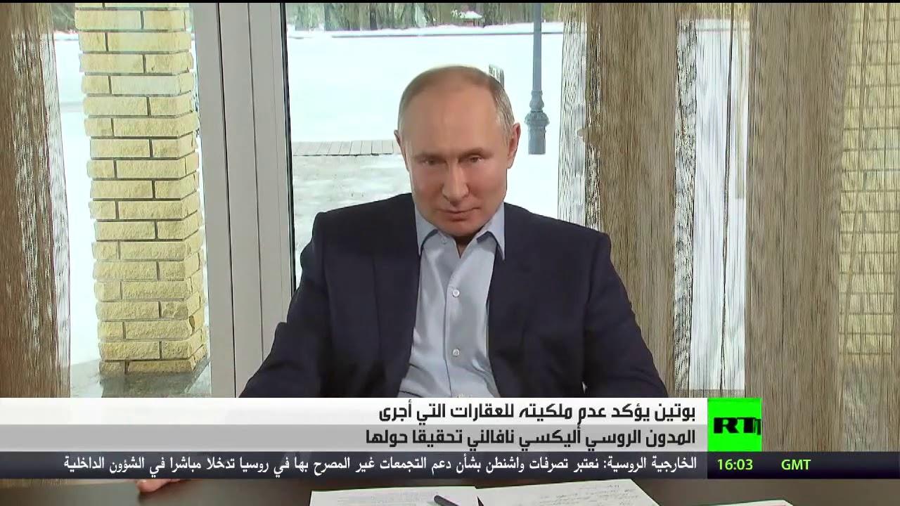 الرئيس بوتين يؤكد عدم ملكيته للعقارات التي نافالني تحقيقا حولها  - 18:58-2021 / 1 / 25