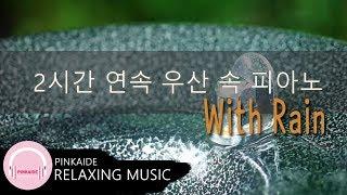 2시간 연속 듣기 | 우산 속 피아노 (With Rain) | 뉴에이지 연주곡