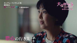 『大豆田とわ子と三人の元夫』第9話PR【最新話はカンテレドーガ・TVerで無料配信中!!】
