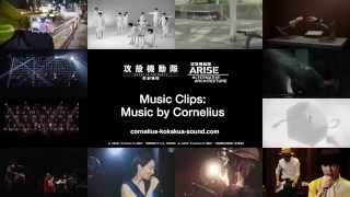 攻殻機動隊ARISE ALTERNATIVE ARCHITECTURE/新劇場版 Music Clips:music by Cornelius SPOT