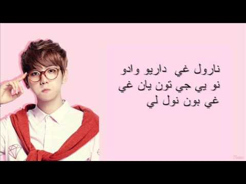 EXO-Baekhyun-(Beautiful)-(EXO Next Door)-طريقة النطق