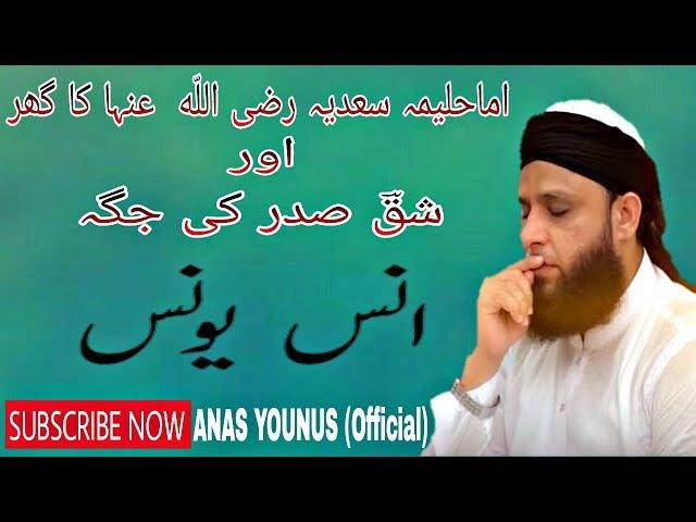 SHAQE SADAR Ki Jagah || Maqame Banu Saad || Hazrat Halima Sadia R.A Ka Ghar || Moulana Anas Younus