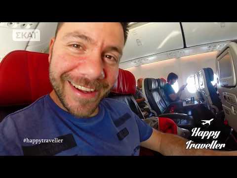 HAPPY TRAVELLER ΚΩΝΣΤΑΝΤΙΝΟΥΠΟΛΗ (2015)