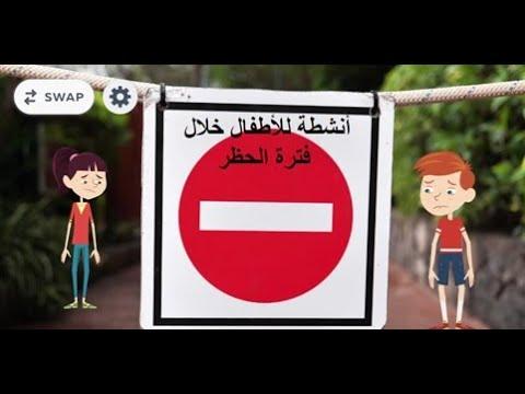 أنشطة للأطفال في فترة الحظر في المنزل