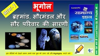 भूगोल भाग-1 || Lucent Book In Video|| SSC CGL|| UP PSC EXAM and Other Competitive Exam.