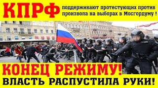 #Допускай #Конец #режиму #власть распустила руки!