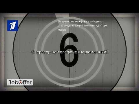Вакансия: Оператор на телефоне в Call-центр