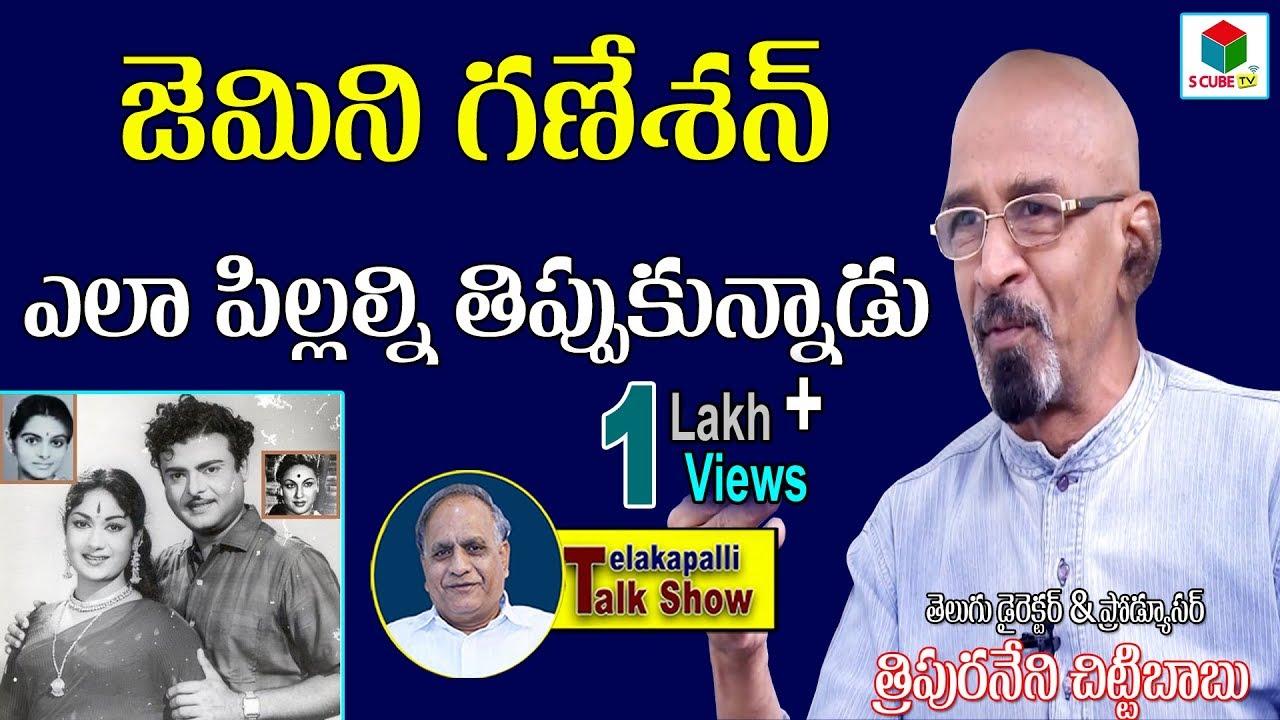 Mahanati Latest Gemini Ganesan Friend Revels About: Savitri And Gemini Ganesan Latest Updates