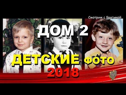 'ДОМ 2':   участники до проекта в ДЕТСТВЕ и ЮНОСТИ 2018