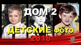 """""""ДОМ 2"""":   участники до проекта в ДЕТСТВЕ и ЮНОСТИ 2018"""