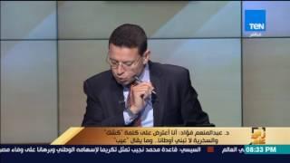 رأي عام - مناظرة بين استاذ بكلية الأداب واستاذ بجامعة الأزهر بسبب انتقادات
