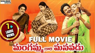 Repeat youtube video Mangammagari Manavadu Full Length Movie || Nandamuri Balakrishna, Suhasini