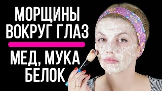 Как убрать морщины вокруг глаз (мед, яйцо, мука). Маски от морщин Beauty Ksu(, 2015-12-03T15:47:16.000Z)
