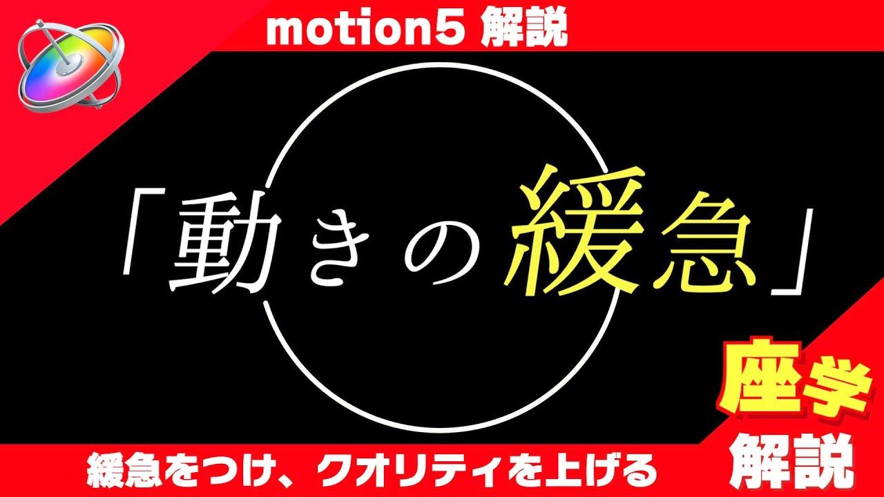 【motion5】クオリティを上げる「動きの緩急」について(解説動画)
