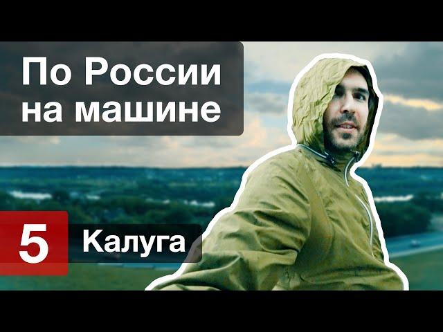 Калуга // Автопутешествие по России — 5/6 — На машине по России