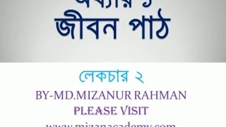BIOLOGY CHAPTER 1 LECTURE 2 FOR  CLASS 9 & CLASS 10 IN BANGLADESH