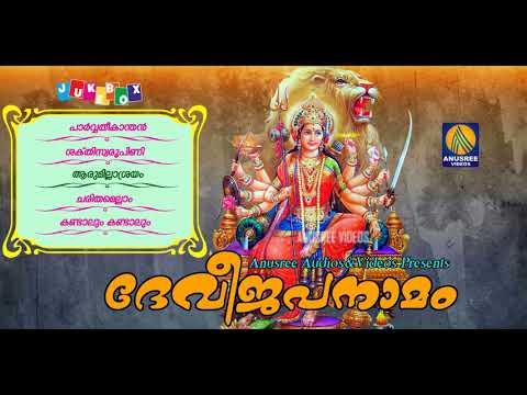 devi-japanamam-devi-devotional-songs-hindu-devotional-songs-malayalam-2018