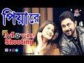 Piya re movie shooting soham srabanti somraj abhimanyu mukherjee mp3