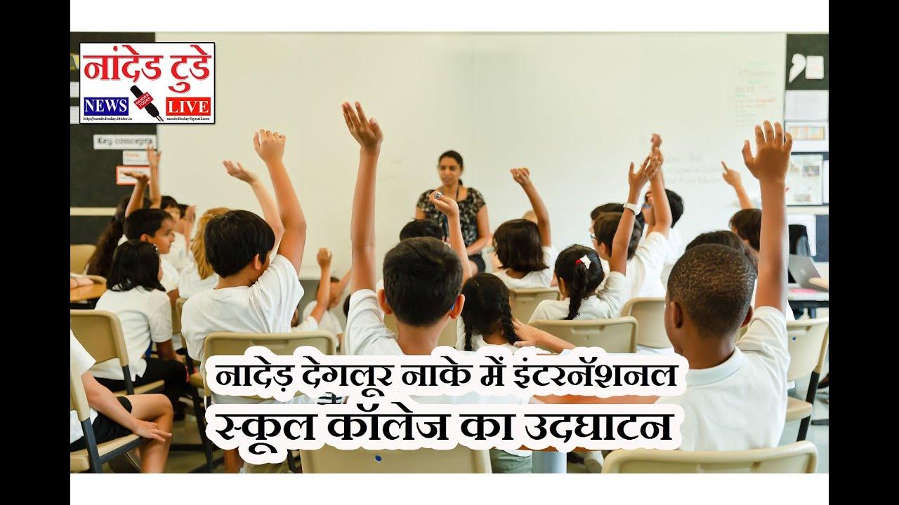 देगलूर नाके में इंटरनॅशनल स्कूल कॉलेज का उदघाटन..!
