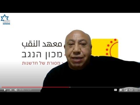 Israel's Arab Society: Update On Needs, Activities \u0026 Philanthropic Responses To The COVID-19 Crisis