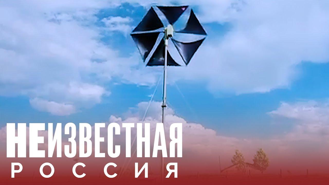 НЕИЗВЕСТНАЯ РОССИЯ от 07.07.2020 Деревня Красное. Сворованный ветер