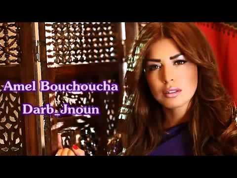 amal bouchoucha darb jnoun mp3