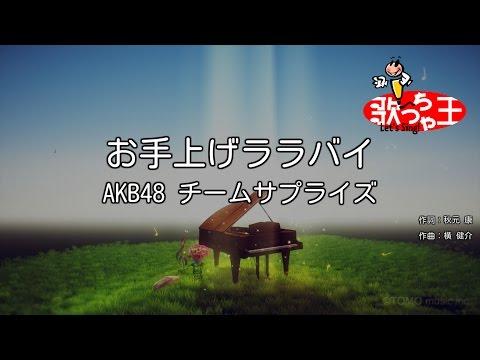 【カラオケ】お手上げララバイ/AKB48 チームサプライズ